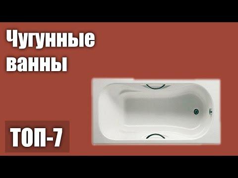 ТОП—7. Лучшие чугунные ванны. Рейтинг 2020 года!