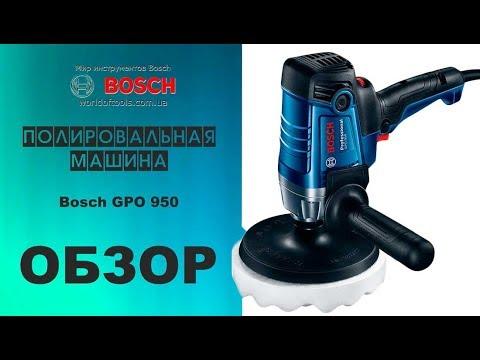 Полировальная машина Bosch GPO 950