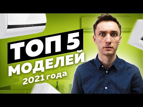 РЕЙТИНГ | Лучшие кондиционеры (сплит системы) для покупки в 2021 году
