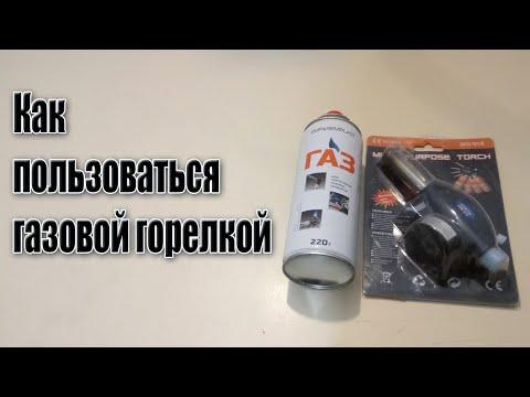 Как пользоваться газовой горелкой с баллончиком