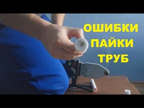 Ошибки при сварке полипропиленовых труб