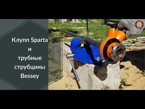 Набор клуппов Sparta 773335 (2300 руб. 2019 г.) и трубные струбцины Bessey 3/4