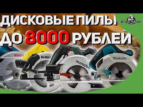 Обзор на дисковые пилы GKS 600 BOSCH, DWE550 DeWALT, KS 55 METABO, HS6601 MAKITA