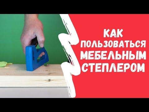 Как пользоваться мебельным СТЕПЛЕРОМ. Главный секрет!