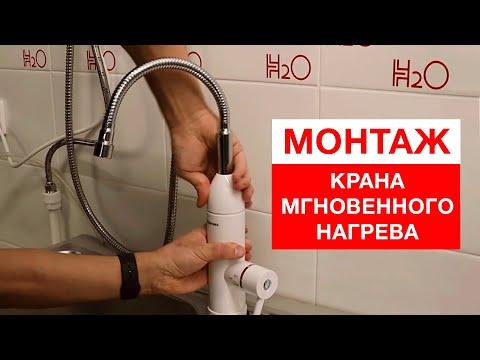 Подключение водонагревателя - смесителя Thermex Yoga