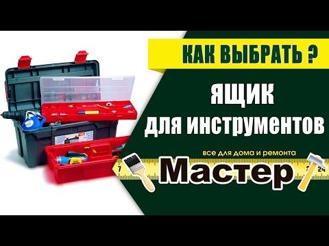 Как выбрать ящик для инструментов | Мастер