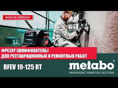 Шлифователь по бетону Metabo RFEV 19-125 RT