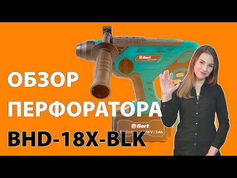 Аккумуляторный перфоратор для дома BORT BHD-18X-BLK