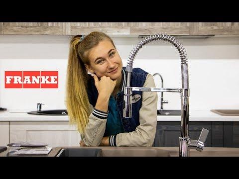 Как выбрать смеситель для кухни? Смесители Franke