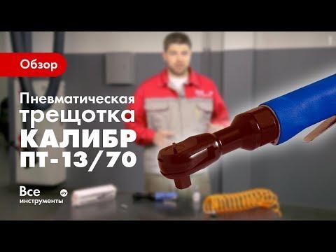 Обзор пневматической трещотки Калибр ПТ-13/70