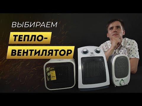 Как выбрать тепловентилятор. Дёшево и сердито. Обогреватель до 2-х тысяч рублей.