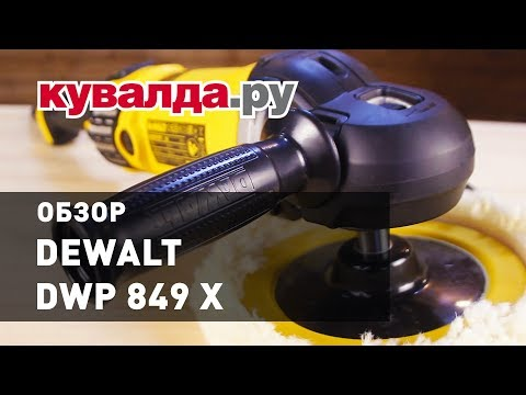 Обзор полировальной машины DEWALT DWP 849 X