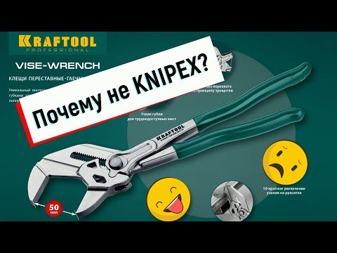 Клещи переставные-гаечный ключ Kraftool 22065. Почему не Knipex?