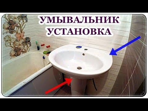 █ Как установить умывальник с пьедесталом / ТЮЛЬПАН / Washbasin install