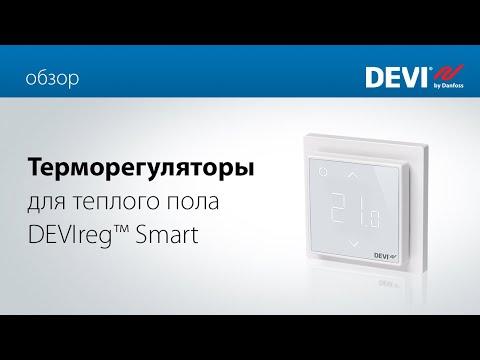 Как настроить терморегулятор DEVIreg™ Smart?