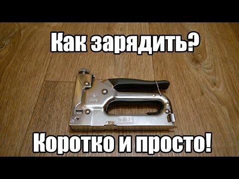 Как зарядить мебельный (строительный) степлер