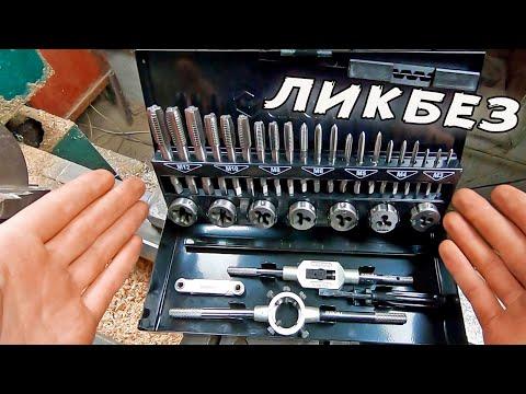 Инструменты для нарезания резьбы | Что и Зачем | На что обращать внимание