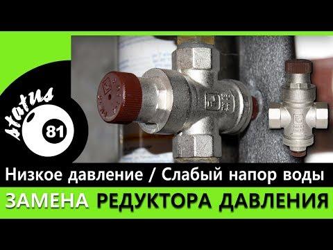 Замена редуктора давления воды / Редуктор давления / Слабый напор воды