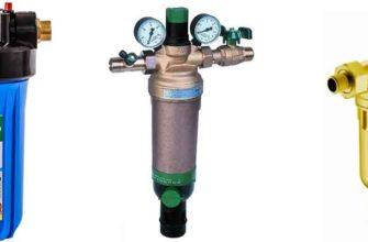 Фильтр механической очистки воды для квартиры
